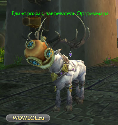 Самый модный олень Азерота.