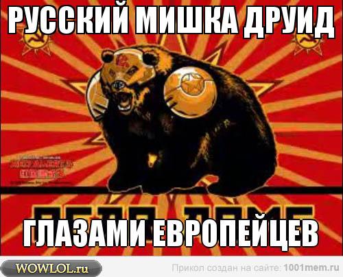 РУССКИЙ друид