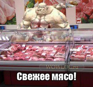 Свежее мясо!