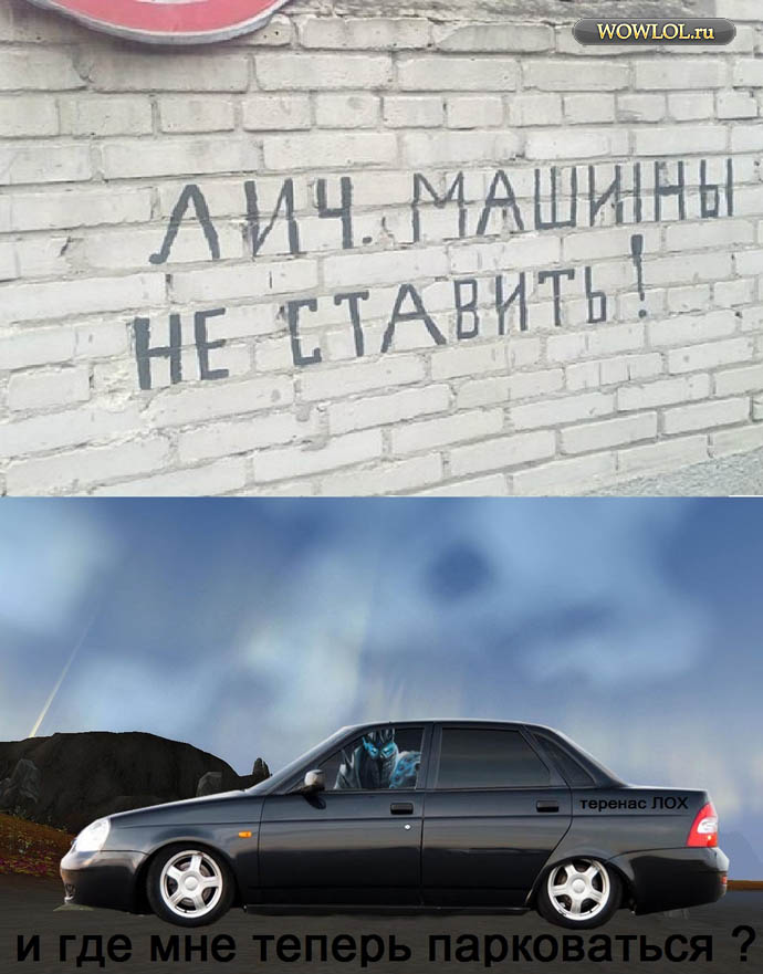 Лич, машины не ставить!