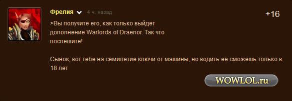 Войти в игру до 30 сентября. Вы получите его, как только выйдет дополнение Warlords of Draenor. Так что поспешите!