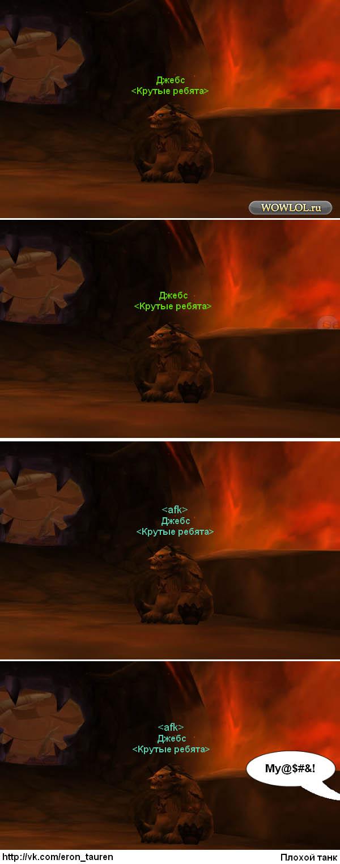 Плохой танк