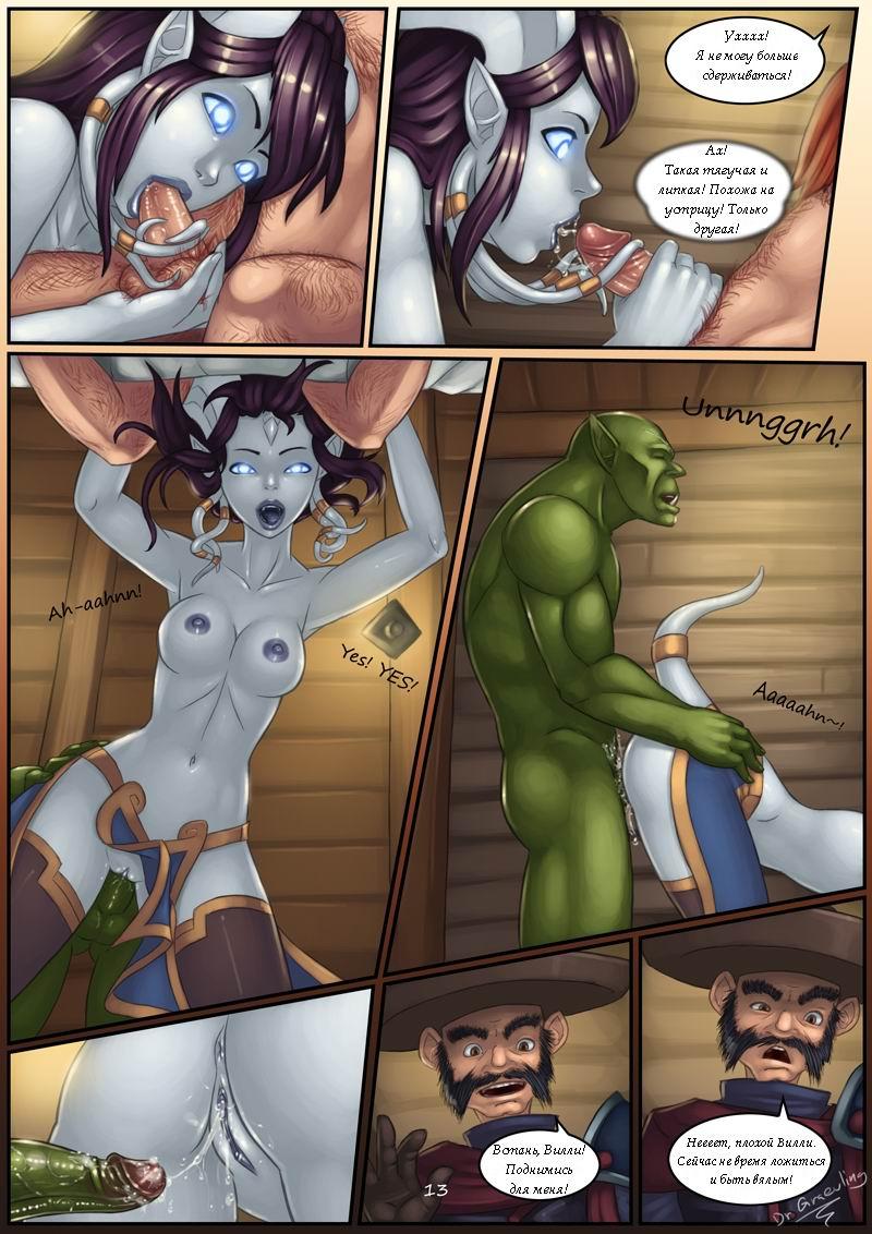Warcraft porm porno galleries