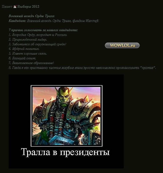 http://wowlol.ru/img3/f434d22e1659b9b544f73df76264aa44.jpg