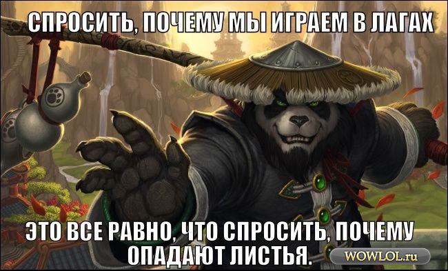 Панда-монах.