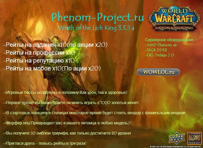 Феном-проект