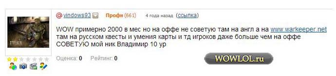 Владимир 10 ур