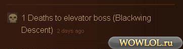 Лифт-босс
