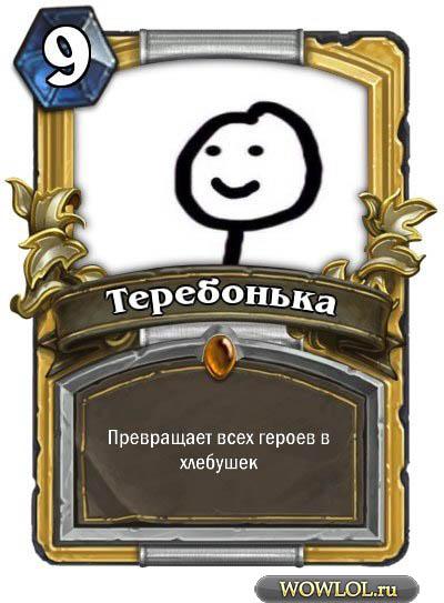 Теребонька))0)00