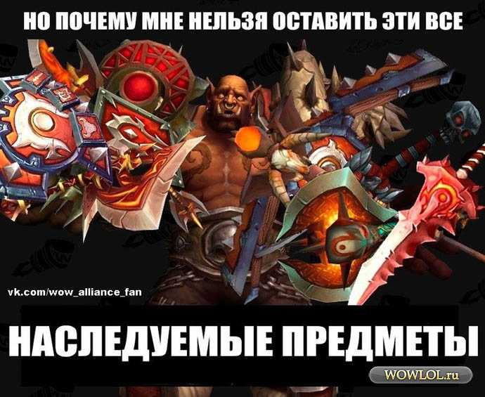 Blizzard не расстраивайте Горроша!