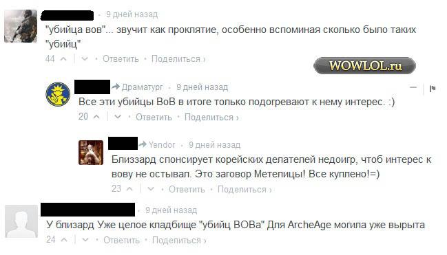 Комментарии к рецензии на ArcheAge