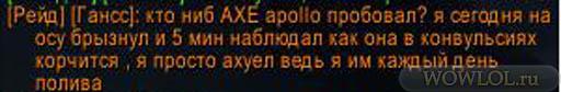 Акс апполо