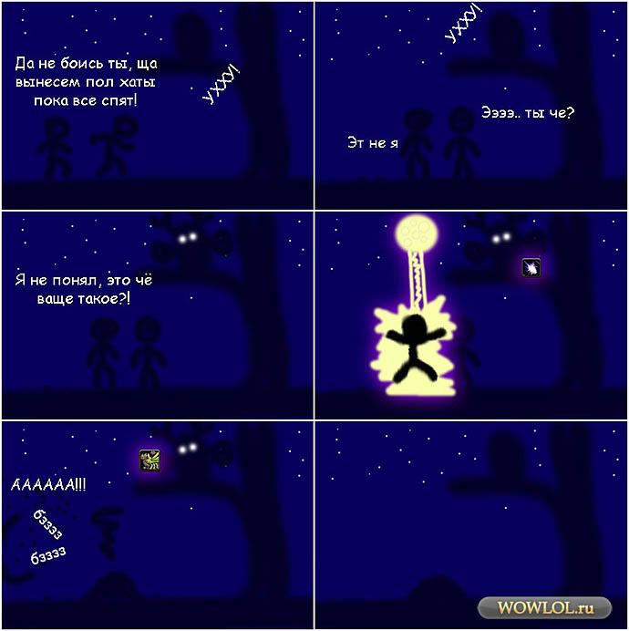Moonfire story