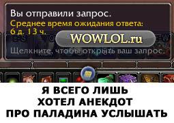 Русская техподдержка
