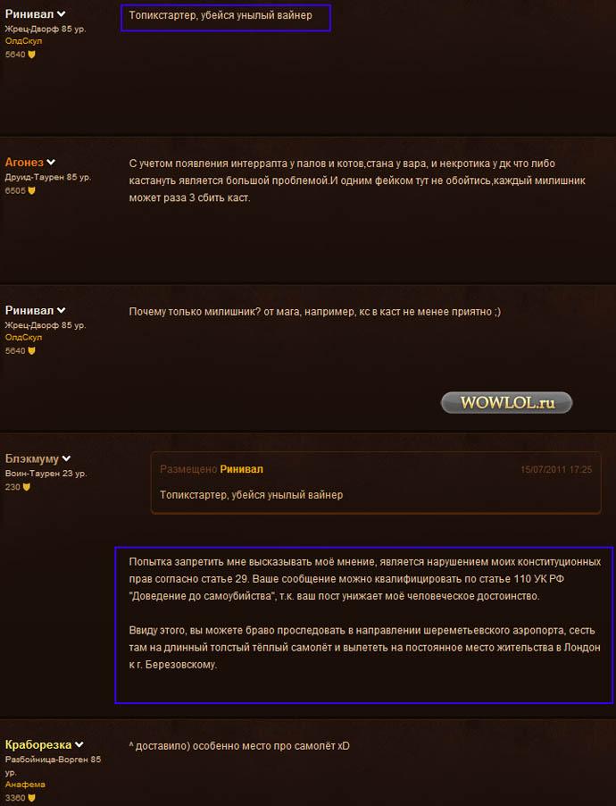 Такие разные форумные тролли. . .