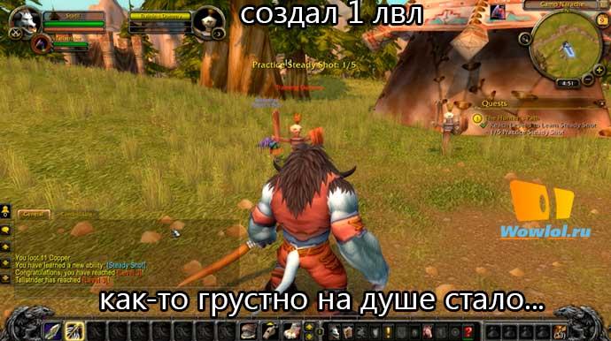 1 лвл