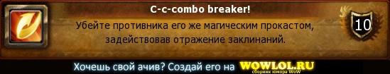 C-c-combo breaker!