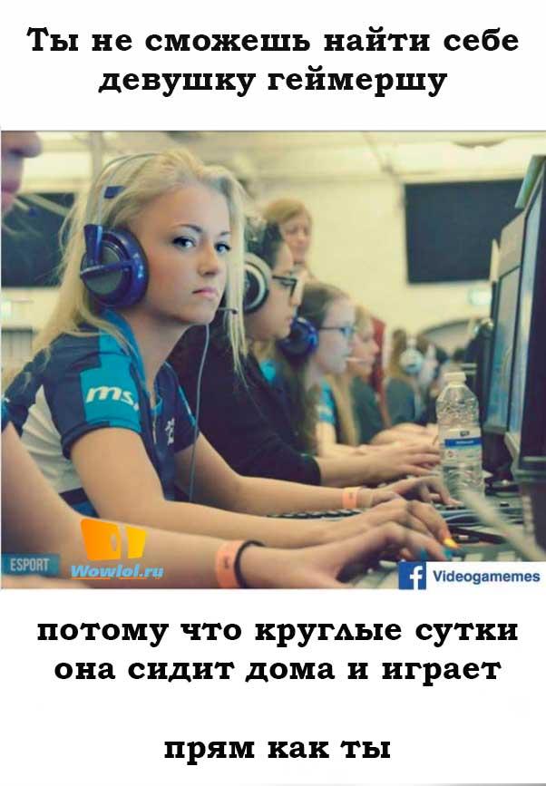 геймерша