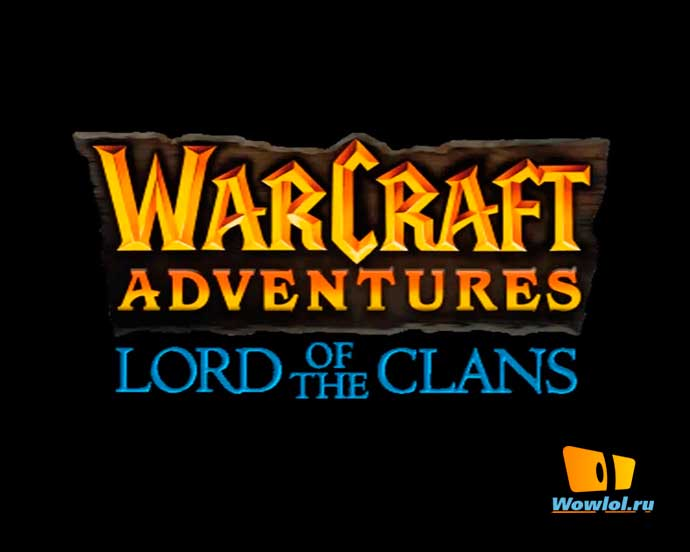 Warcraft Adventures: Lord of the Clans - выкладывать или нет?)
