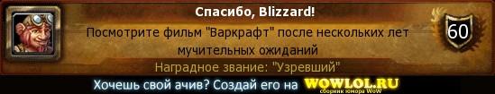 узревший