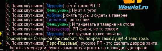 Русское RP