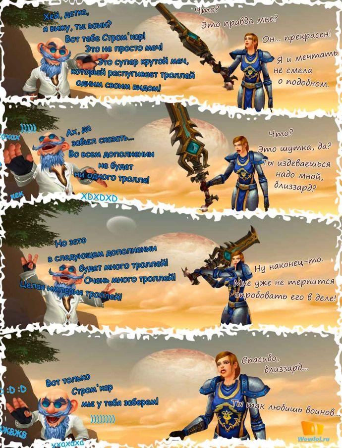 Близзард и воины