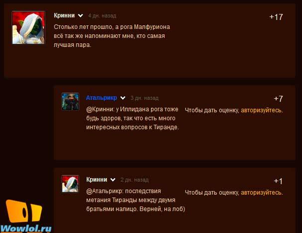 http://wowlol.ru/img4/3a1ec6b353c2634a188f226938f91176.jpg