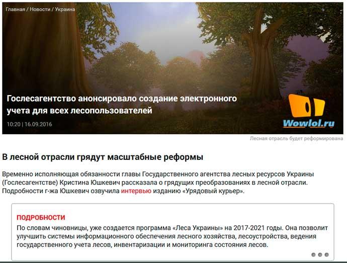 Элвинские Леса Украины