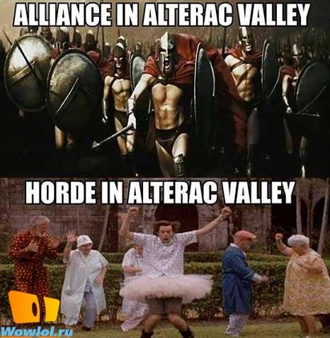 Альянс и Орда на альтераке