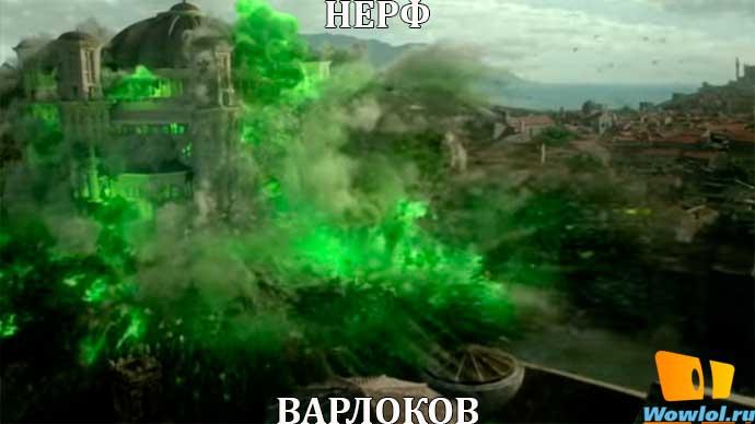 нер варлоков