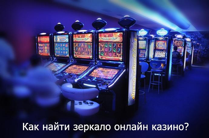 Как найти зеркало для игры на деньги в казино