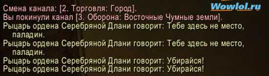убирайся, паладин))