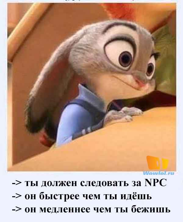 среднеобычный npc