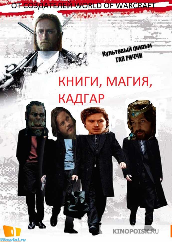 Если бы Варкрафт снимал Гай Риччи