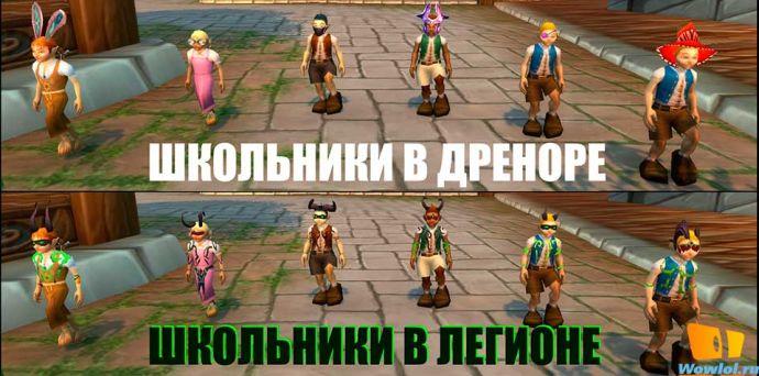 Школьники в Legion