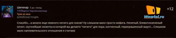варлоков обделили