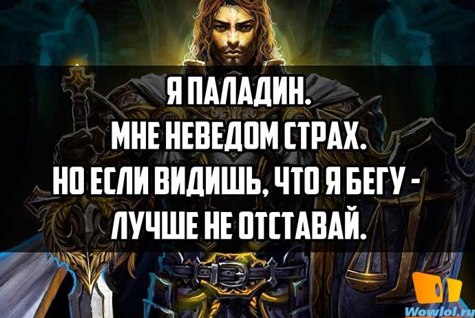 Паладин