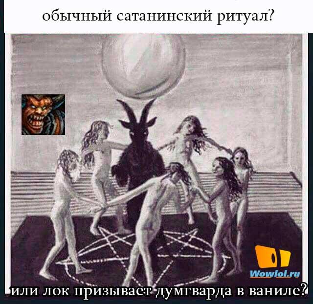 сатанинский ритуал