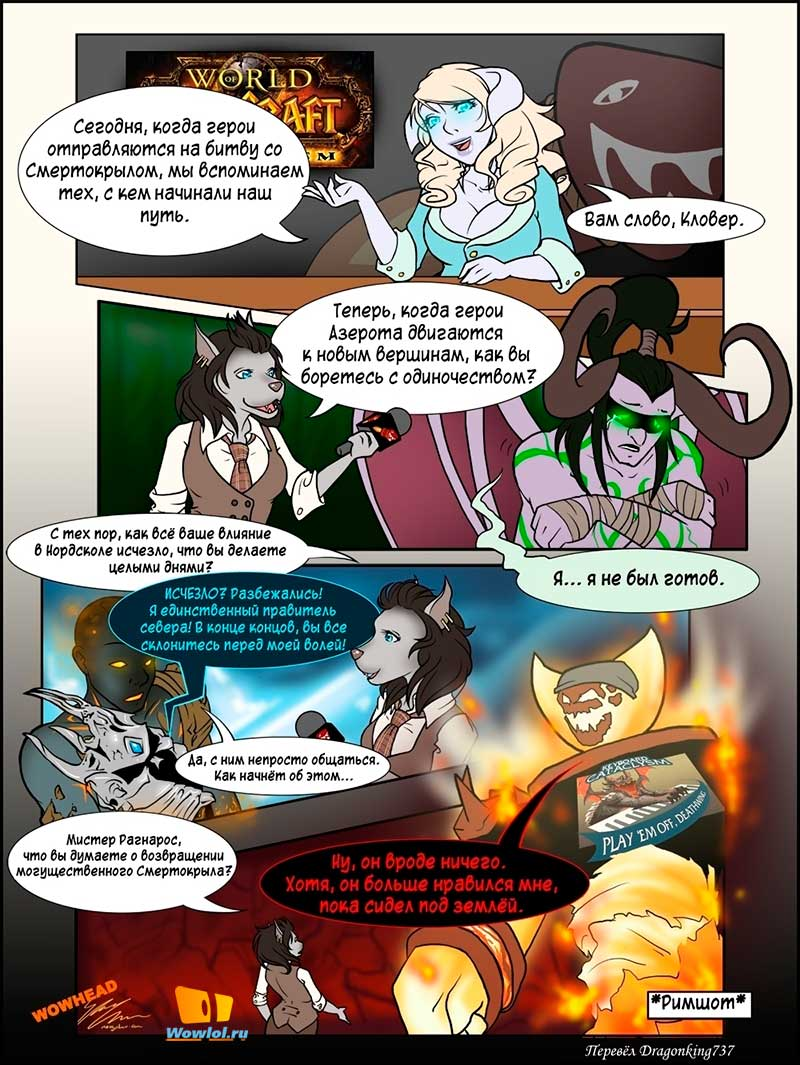 Комиксы монары из wow