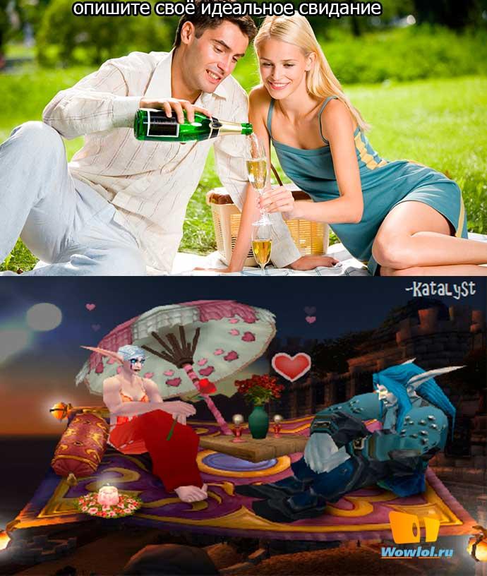 идеальное свидание