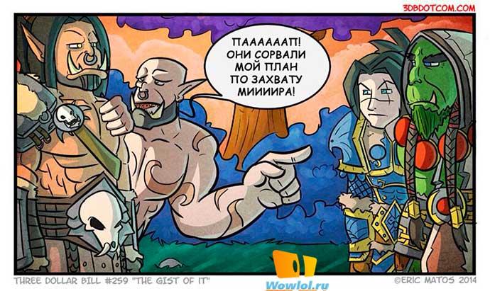 Гарох жалуется папе))