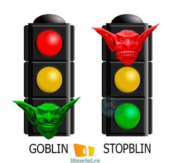 светофоблин
