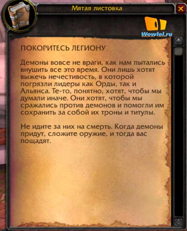 В Штормграде завелась своя пятая колонна