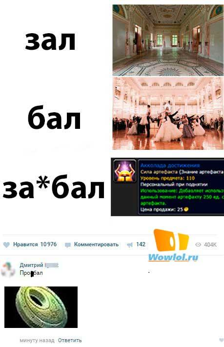 упустил))