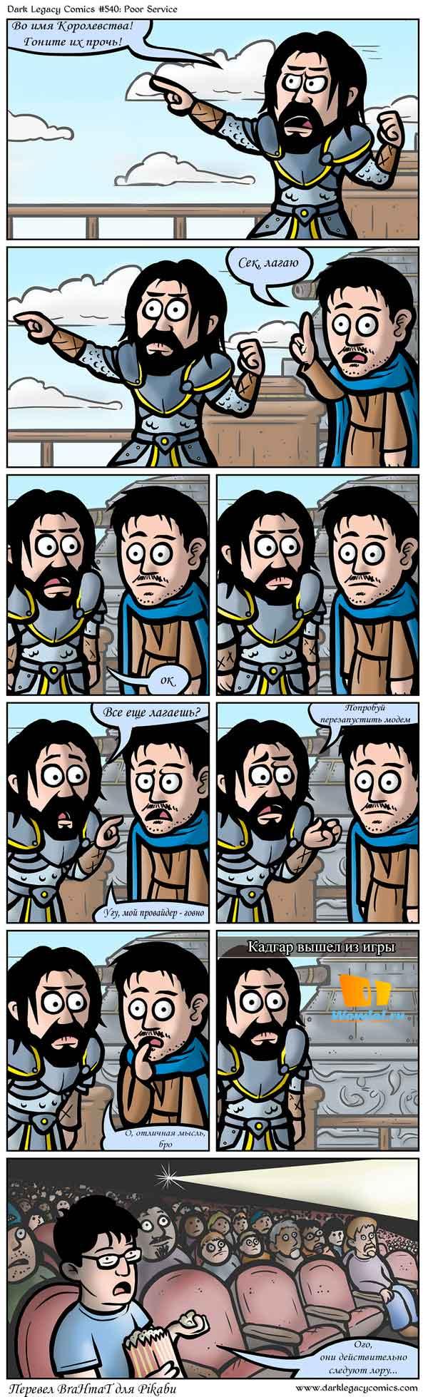 комикс от дарк легаси