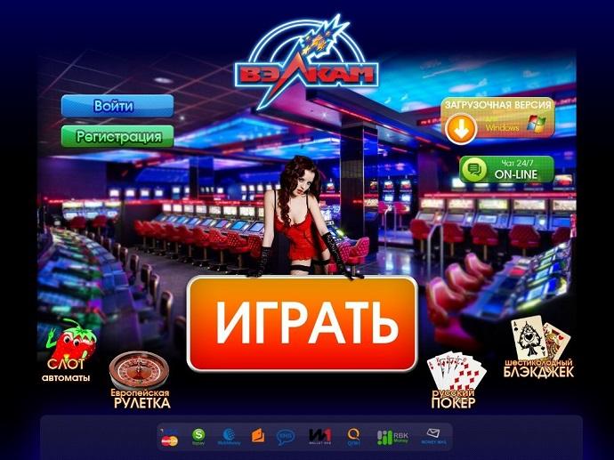 Заработать или проиграть, моя история о казино Вулкан
