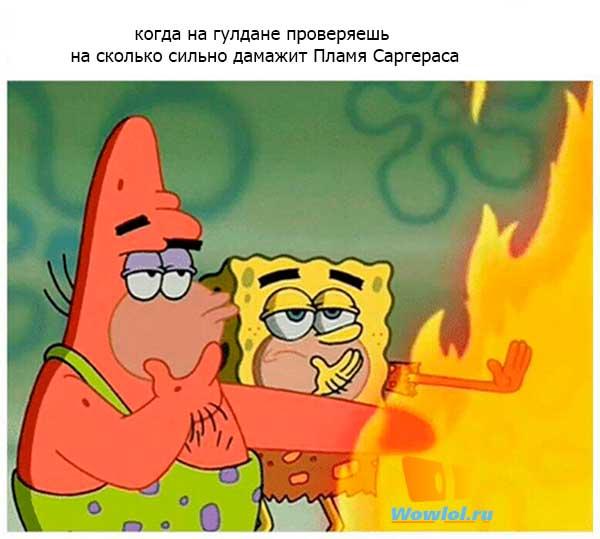 Пламя Саргераса