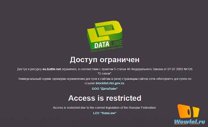 Доступ к batle.net заблокирован