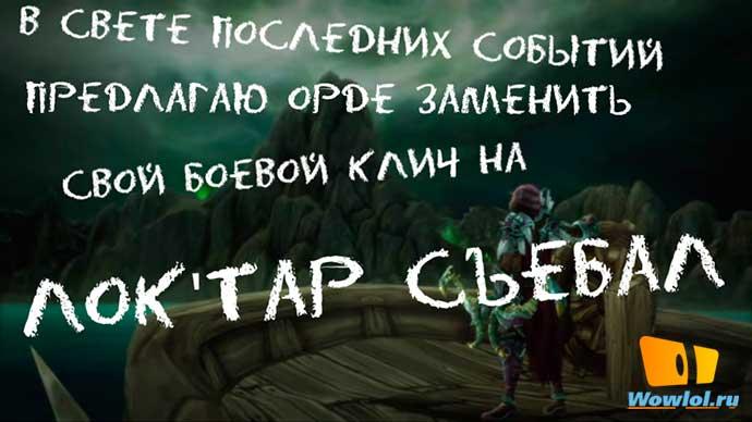 Новый девиз Орды