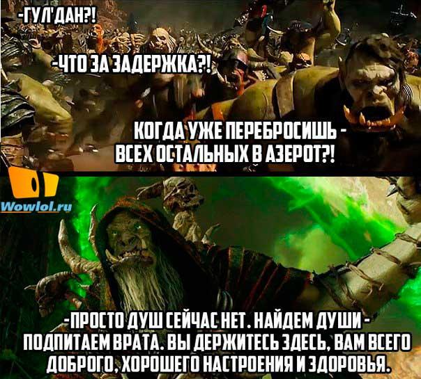 Медведев и ГулДан